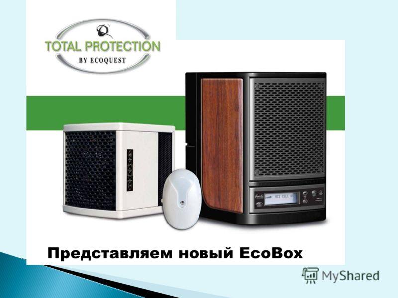 Представляем новый EcoBox