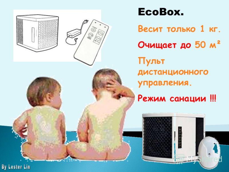 EcoBox. Весит только 1 кг. Очищает до 50 м² Пульт дистанционного управления. Режим санации !!!