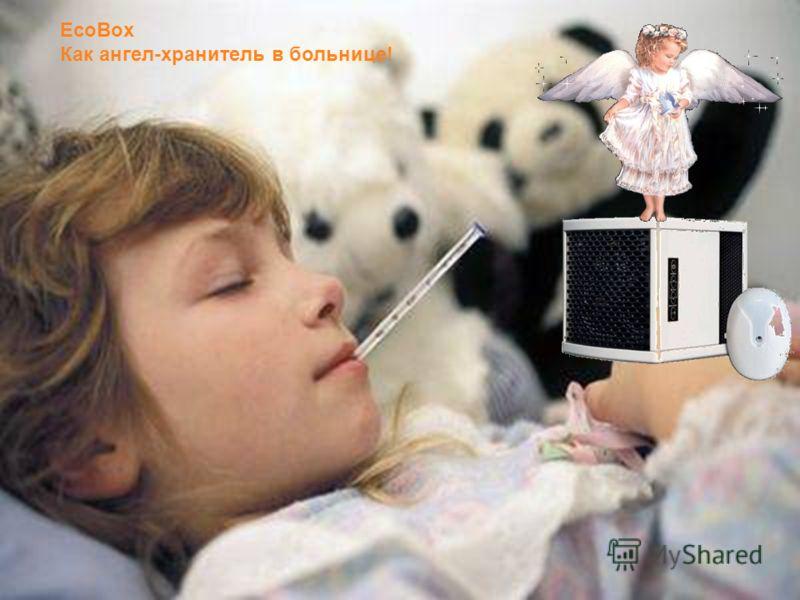EcoBox Как ангел-хранитель в больнице!