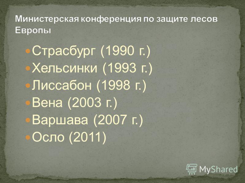Страсбург (1990 г.) Хельсинки (1993 г.) Лиссабон (1998 г.) Вена (2003 г.) Варшава (2007 г.) Осло (2011)
