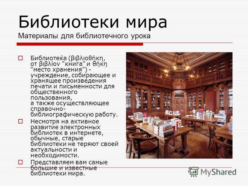 Библиотеки мира Материалы для библиотечного урока Библиоте́ка (βιβλιοθήκη, от βιβλίον