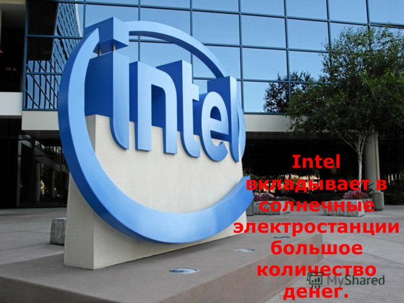 Intel вкладывает в солнечные электростанции большое количество денег.