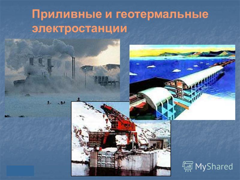 Приливные и геотермальные электростанции