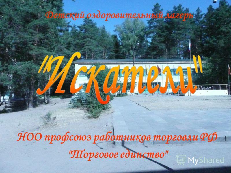 Детский оздоровительный лагерь НОО профсоюз работников торговли РФ Торговое единство