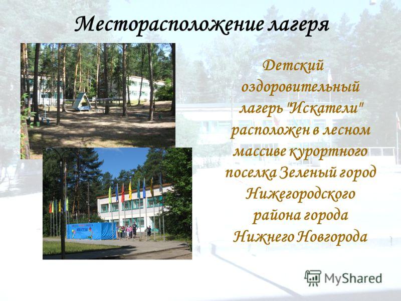 Месторасположение лагеря Детский оздоровительный лагерь Искатели расположен в лесном массиве курортного поселка Зеленый город Нижегородского района города Нижнего Новгорода