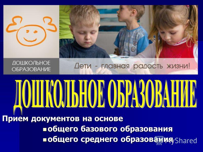 Прием документов на основе общего базового образования общего базового образования общего среднего образования общего среднего образования