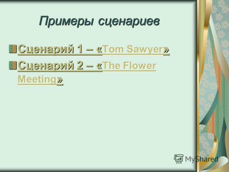 Примеры сценариев Сценарий 1 – « Tom Sawyer » Сценарий 1 – « Tom Sawyer » Сценарий 2 – « The Flower Meeting » Сценарий 2 – « The Flower Meeting »