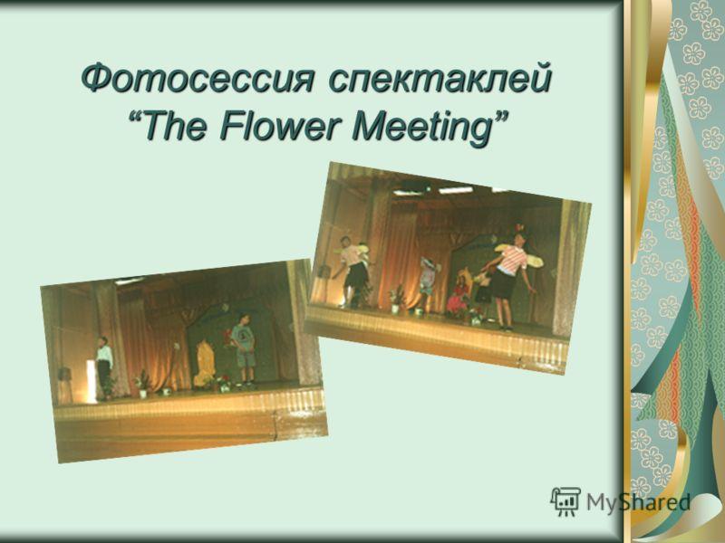 Фотосессия спектаклей The Flower Meeting