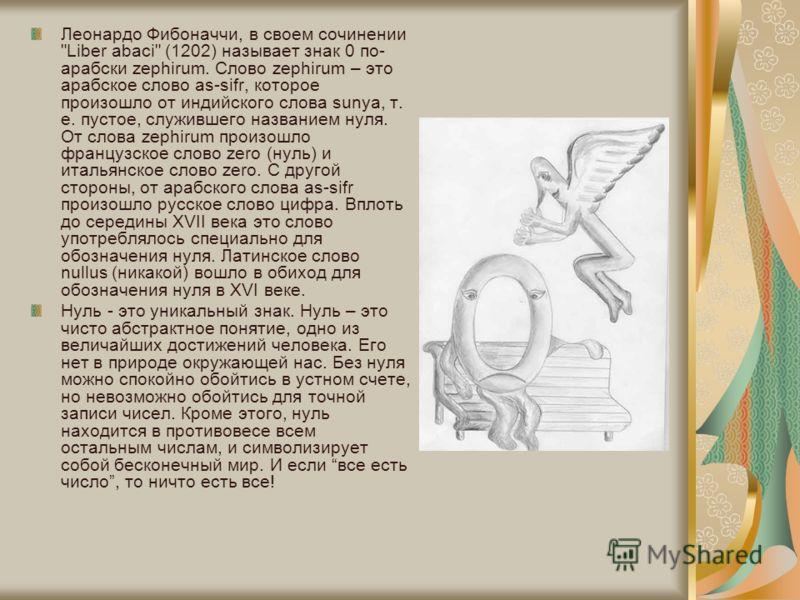 Леонардо Фибоначчи, в своем сочинении