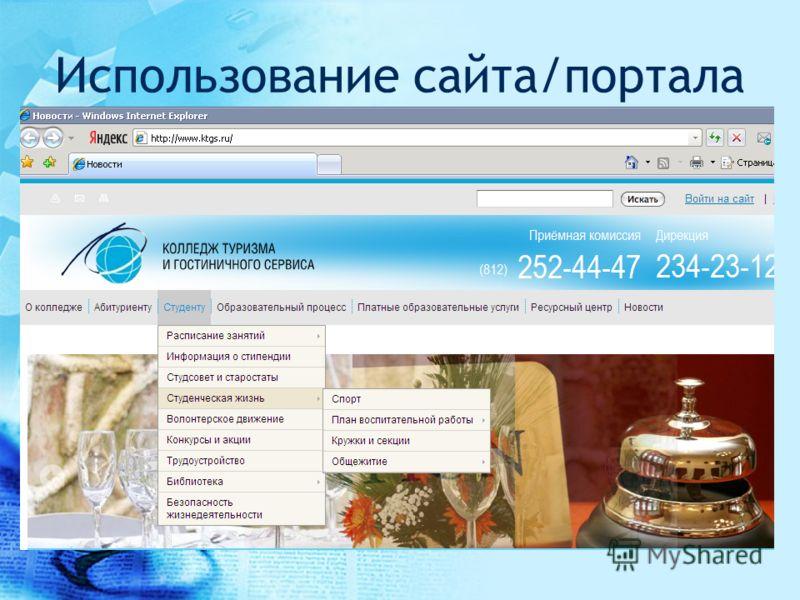 Использование сайта/портала
