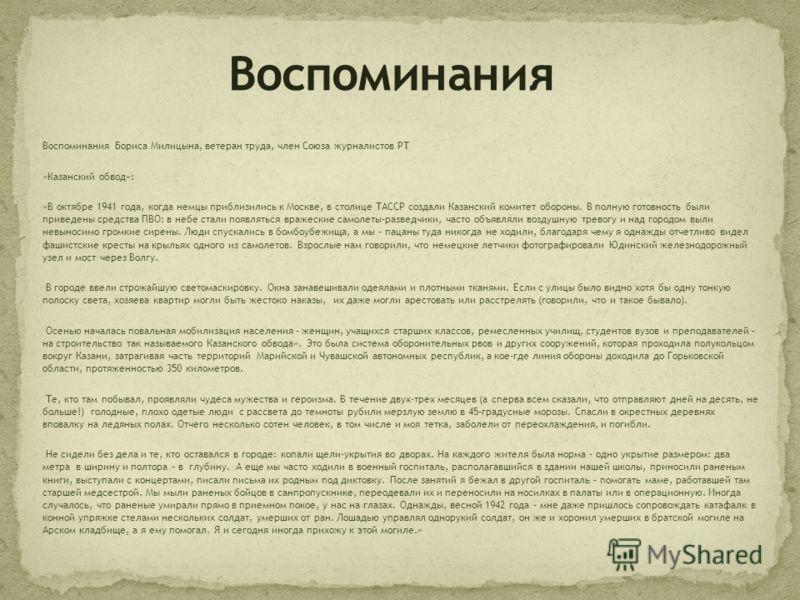 Воспоминания Бориса Милицына, ветеран труда, член Союза журналистов РТ «Казанский обвод»: «В октябре 1941 года, когда немцы приблизились к Москве, в столице ТАССР создали Казанский комитет обороны. В полную готовность были приведены средства ПВО: в н