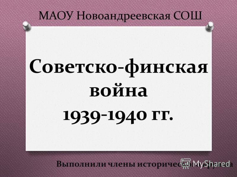 МАОУ Новоандреевская СОШ Выполнили члены исторического кружка Советско-финская война 1939-1940 гг.