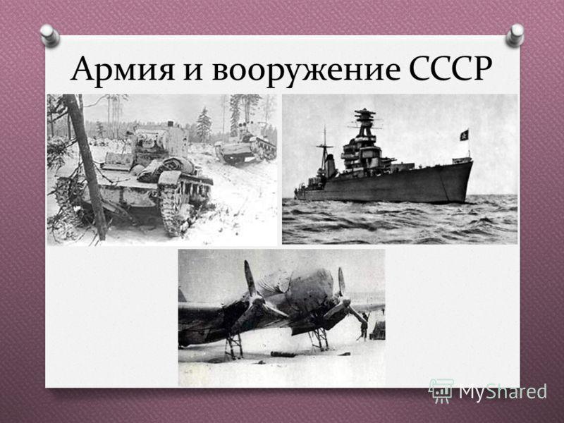 Армия и вооружение СССР