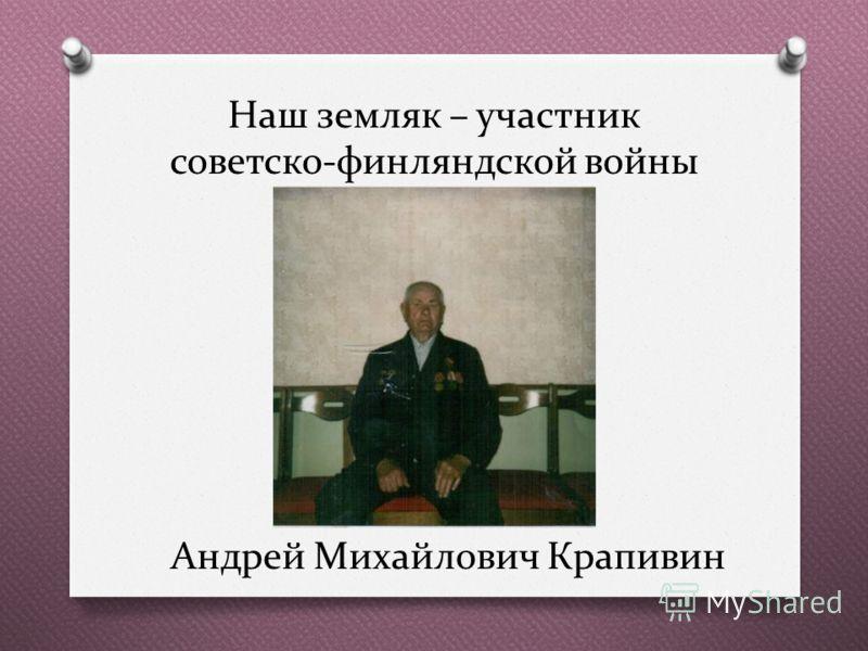 Наш земляк – участник советско-финляндской войны Андрей Михайлович Крапивин