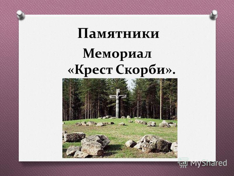 Памятники Мемориал «Крест Скорби».