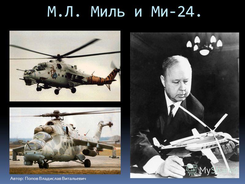 М.Л. Миль и Ми-24. Автор: Попов Владислав Витальевич
