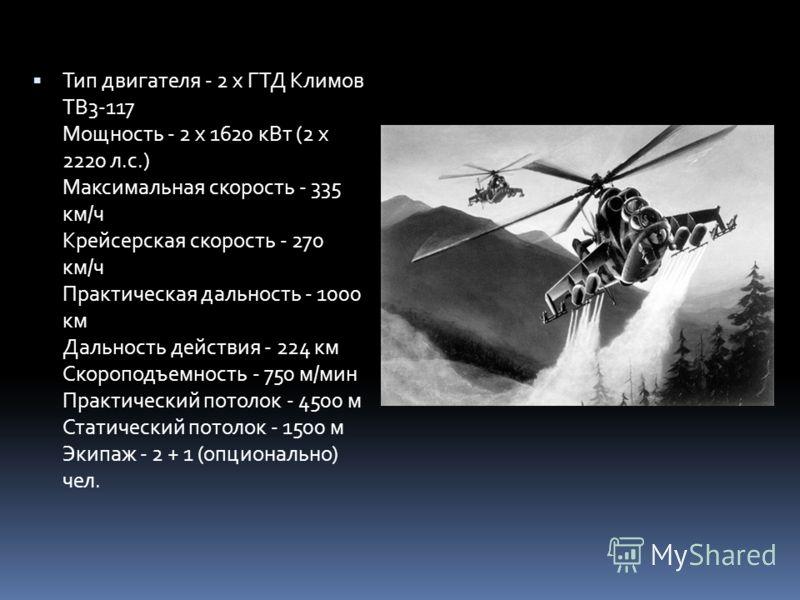 Тип двигателя - 2 х ГТД Климов ТВ3-117 Мощность - 2 х 1620 кВт (2 х 2220 л.с.) Максимальная скорость - 335 км/ч Крейсерская скорость - 270 км/ч Практическая дальность - 1000 км Дальность действия - 224 км Скороподъемность - 750 м/мин Практический пот