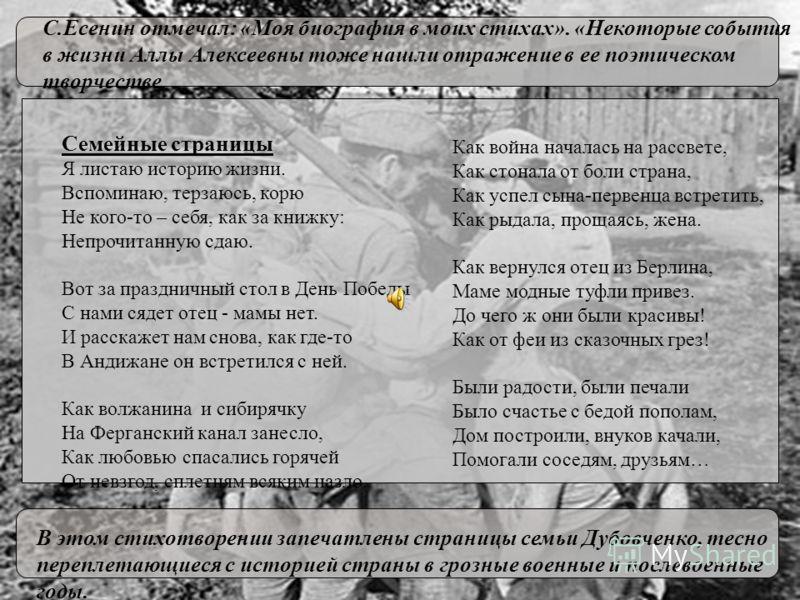 Семейные страницы С.Есенин отмечал: «Моя биография в моих стихах». «Некоторые события в жизни Аллы Алексеевны тоже нашли отражение в ее поэтическом творчестве. Семейные страницы Я листаю историю жизни. Вспоминаю, терзаюсь, корю Не кого-то – себя, как