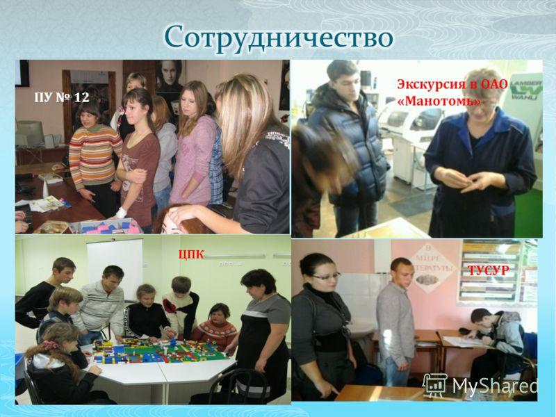 Экскурсия в ОАО «Манотомь» ПУ 12 ТУСУР ЦПК