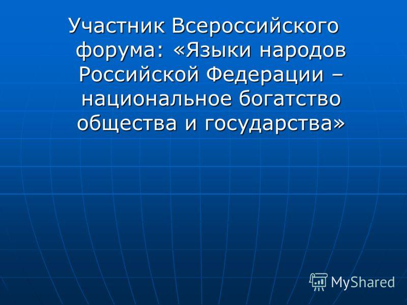 Участник Всероссийского форума: «Языки народов Российской Федерации – национальное богатство общества и государства»