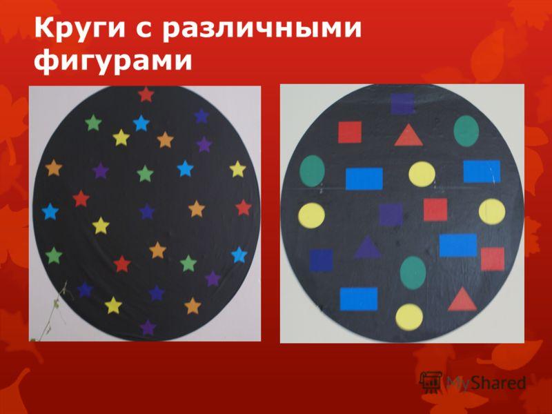 Круги с различными фигурами