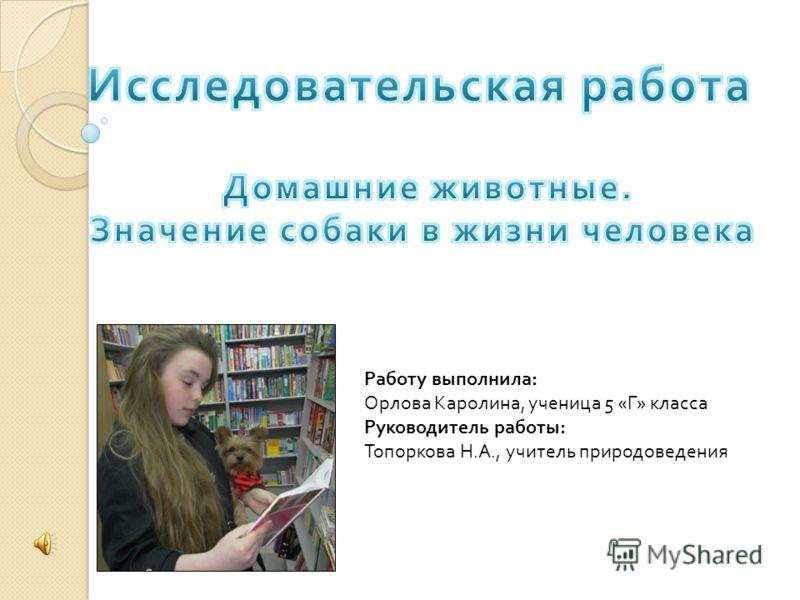 Работу выполнила : Орлова Каролина, ученица 5 « Г » класса Руководитель работы : Топоркова Н. А., учитель природоведения