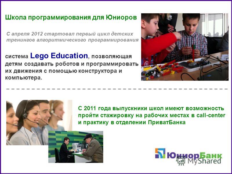 Школа программирования для Юниоров система Lego Education, позволяющая детям создавать роботов и программировать их движения с помощью конструктора и компьютера. С апреля 2012 стартовал первый цикл детских тренингов алгоритмического программирования
