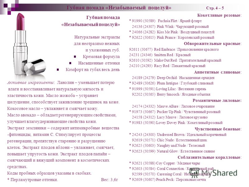 Губная помада «Незабываемый поцелуй» Стр. 4 – 5 Губная помада «Незабываемый поцелуй» Натуральные экстракты для неотразимо нежных и ухоженных губ. Кремовая формула Насыщенные оттенки Комфорт на губах весь день Активные ингредиенты: Ланолин – уменьшает