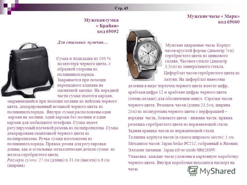 Стр. 43 Мужская сумка « Брайан» код 65092 Для стильных мужчин… Сумка и подкладка из 100 % полиэстера черного цвета, с обратной стороны из поливинилхлорида. Закрывается при помощи перекидного клапана на магнитной кнопке. На передней части сумки имеетс