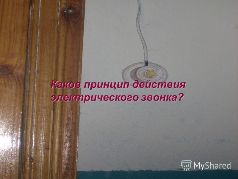 Каков принцип действия электрического звонка?