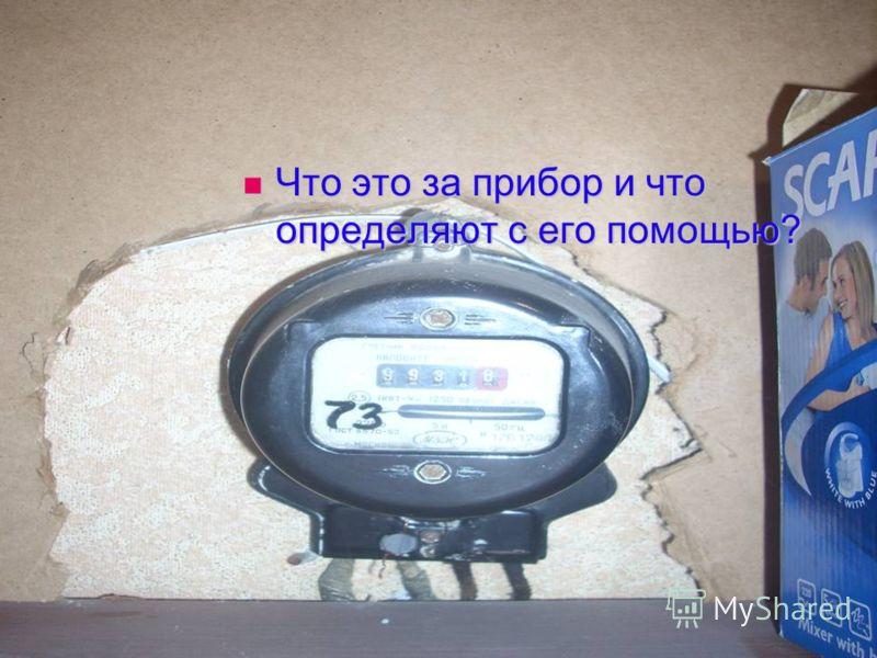 Что это за прибор и что определяют с его помощью? Что это за прибор и что определяют с его помощью?