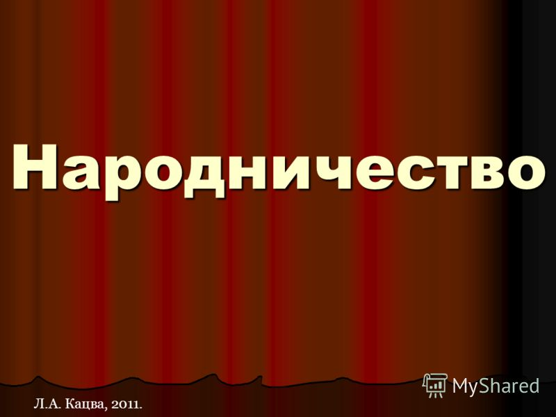 Народничество Л.А. Кацва, 2011.