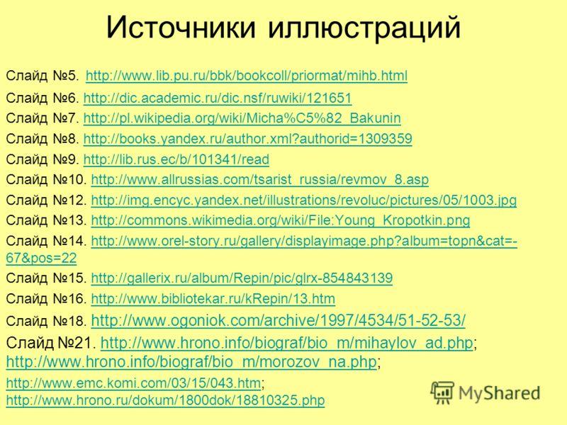 Источники иллюстраций Слайд 5. http://www.lib.pu.ru/bbk/bookcoll/priormat/mihb.html http://www.lib.pu.ru/bbk/bookcoll/priormat/mihb.html Слайд 6. http://dic.academic.ru/dic.nsf/ruwiki/121651http://dic.academic.ru/dic.nsf/ruwiki/121651 Слайд 7. http:/
