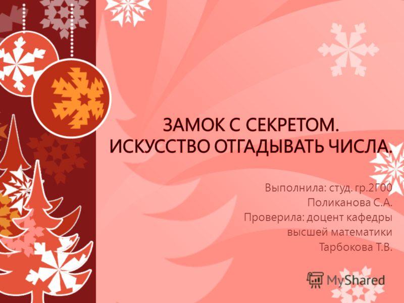 Выполнила: студ. гр.2Г00 Поликанова С.А. Проверила: доцент кафедры высшей математики Тарбокова Т.В.