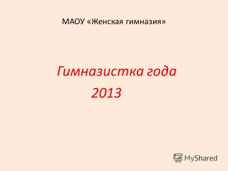 МАОУ «Женская гимназия» Гимназистка года 2013