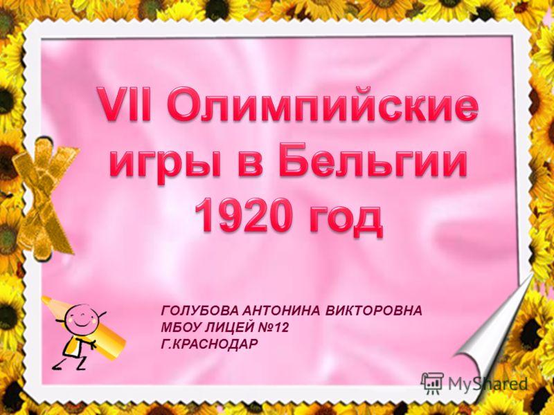 ГОЛУБОВА АНТОНИНА ВИКТОРОВНА МБОУ ЛИЦЕЙ 12 Г.КРАСНОДАР