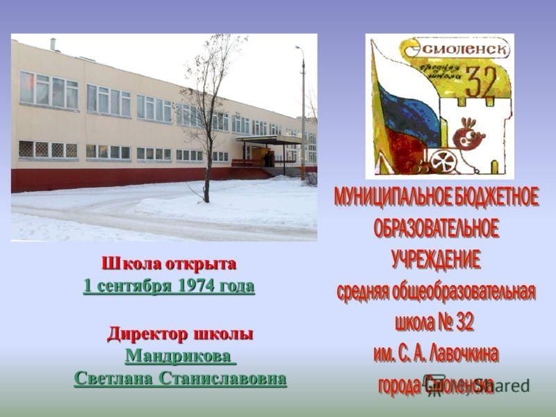Школа открыта 1 сентября 1974 года Директор школы Мандрикова Светлана Станиславовна