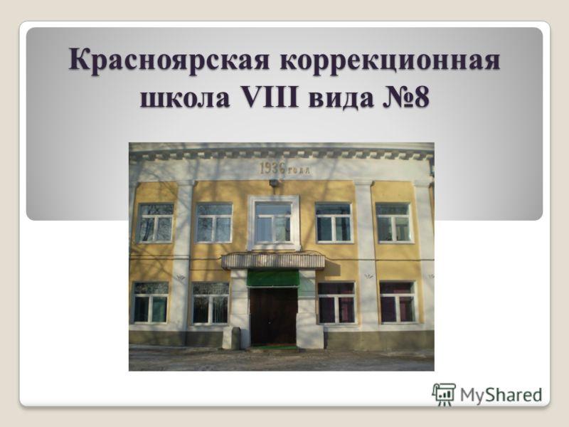 Красноярская коррекционная школа VIII вида 8