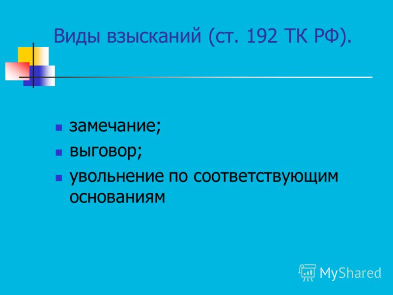 Виды взысканий (ст. 192 ТК РФ). замечание; выговор; увольнение по соответствующим основаниям