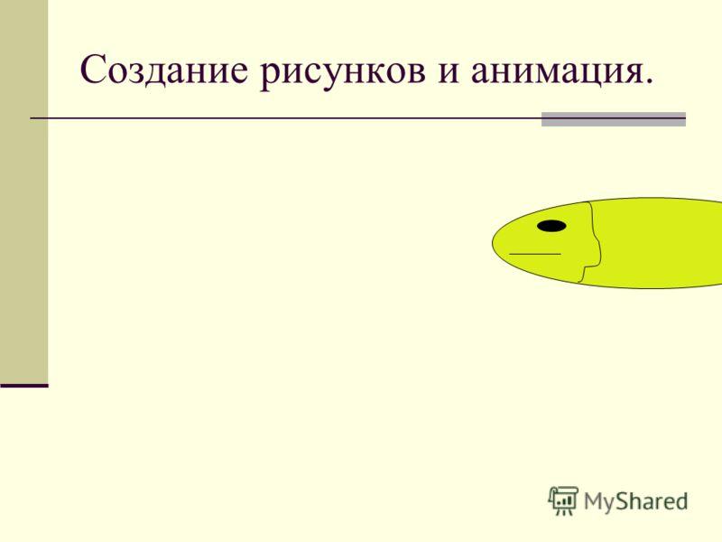 Копирование и анимация.