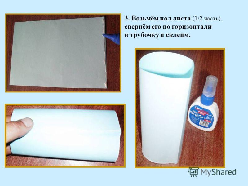 3. Возьмём пол листа (1/2 часть), свернём его по горизонтали в трубочку и склеим.