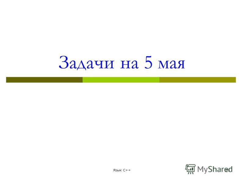 Задачи на 5 мая Язык С++30