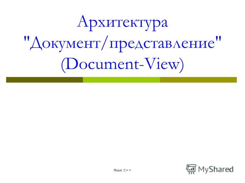 Архитектура Документ/представление (Document-View) Язык С++5