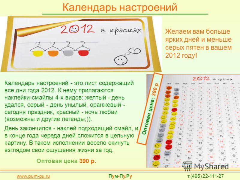 Календарь настроений Желаем вам больше ярких дней и меньше серых пятен в вашем 2012 году! Календарь настроений - это лист содержащий все дни года 2012. К нему прилагаются наклейки-смайлы 4-х видов: желтый - день удался, серый - день унылый, оранжевый