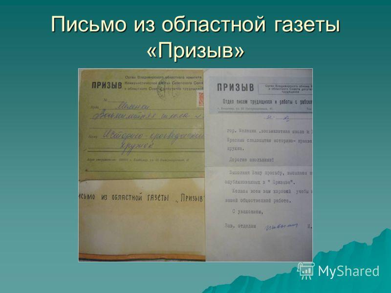 Письмо из областной газеты «Призыв»