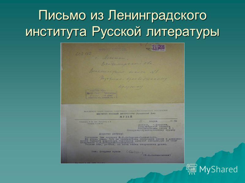 Письмо из Ленинградского института Русской литературы