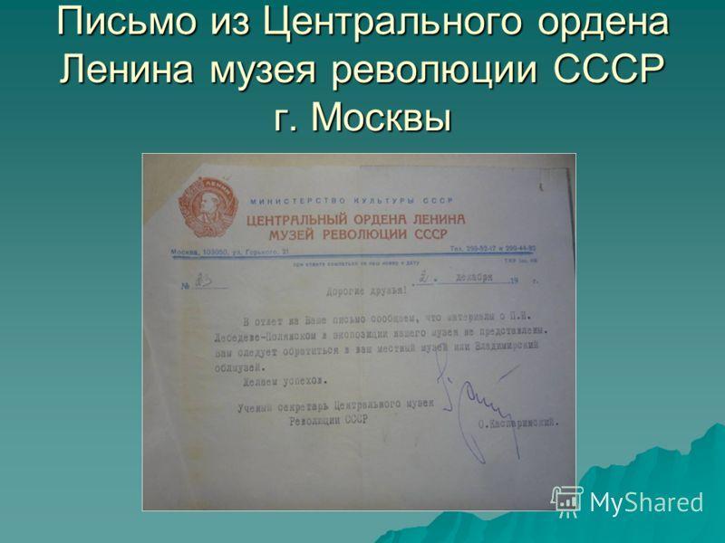 Письмо из Центрального ордена Ленина музея революции СССР г. Москвы