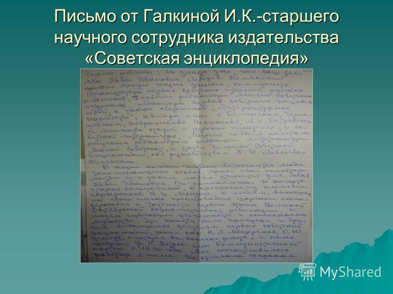 Письмо от Галкиной И.К.-старшего научного сотрудника издательства «Советская энциклопедия»