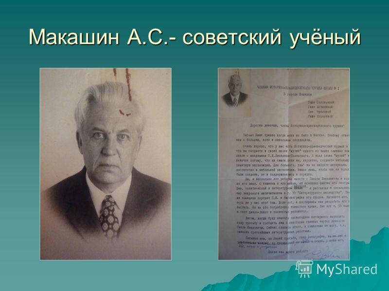 Макашин А.С.- советский учёный