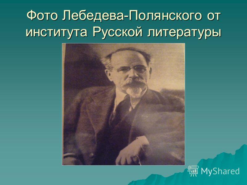 Фото Лебедева-Полянского от института Русской литературы